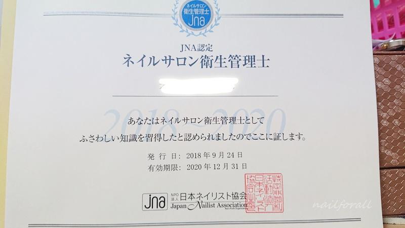衛生管理士合格証